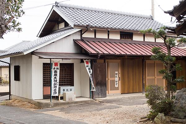 森孝八劔神社隣の弘法堂