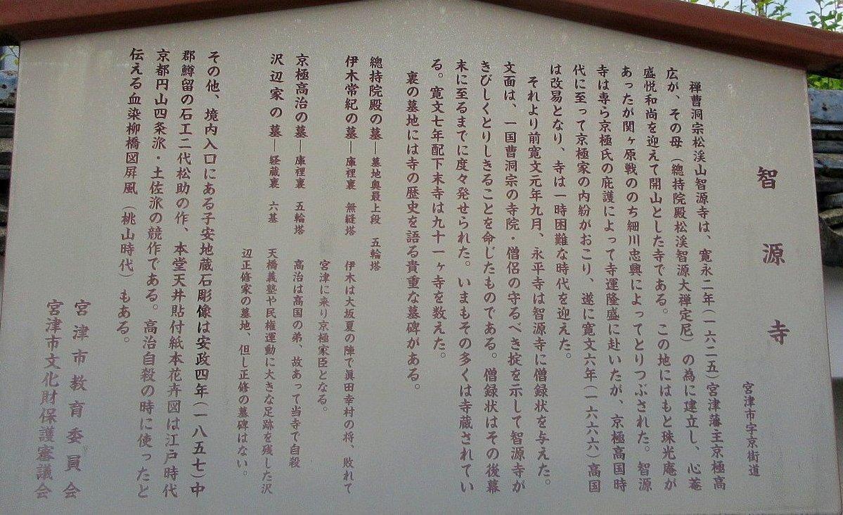 1909-23a-宮津-IMG_2756説明