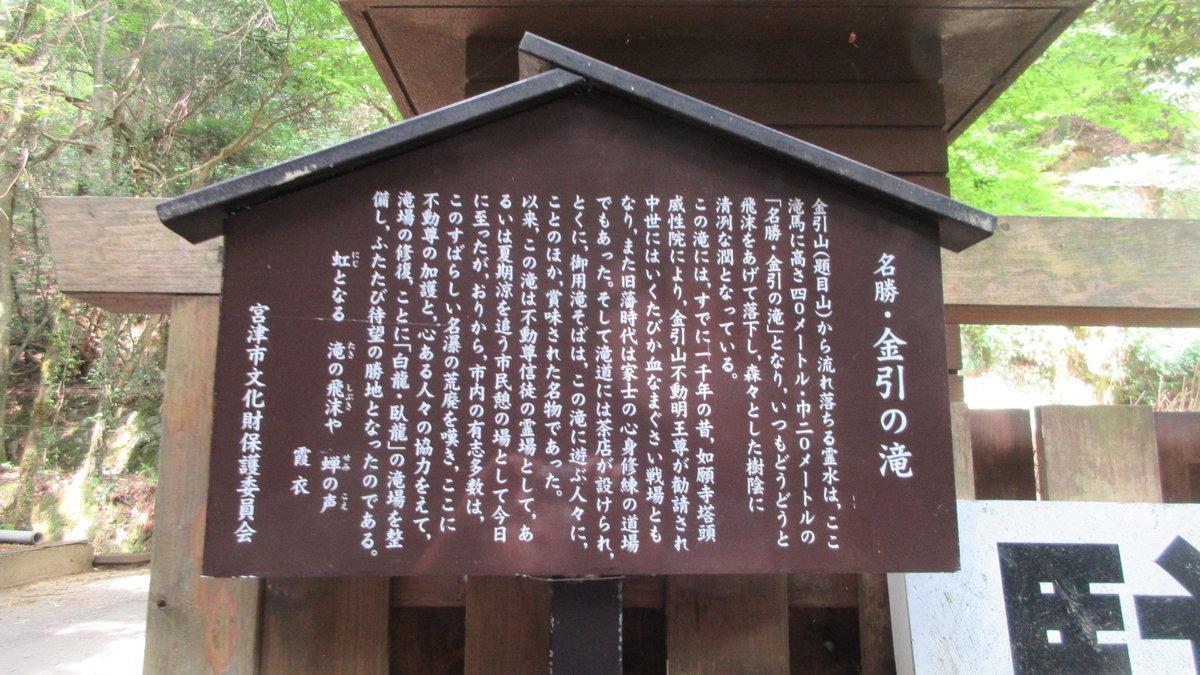 1909-13-宮津-IMG_2739