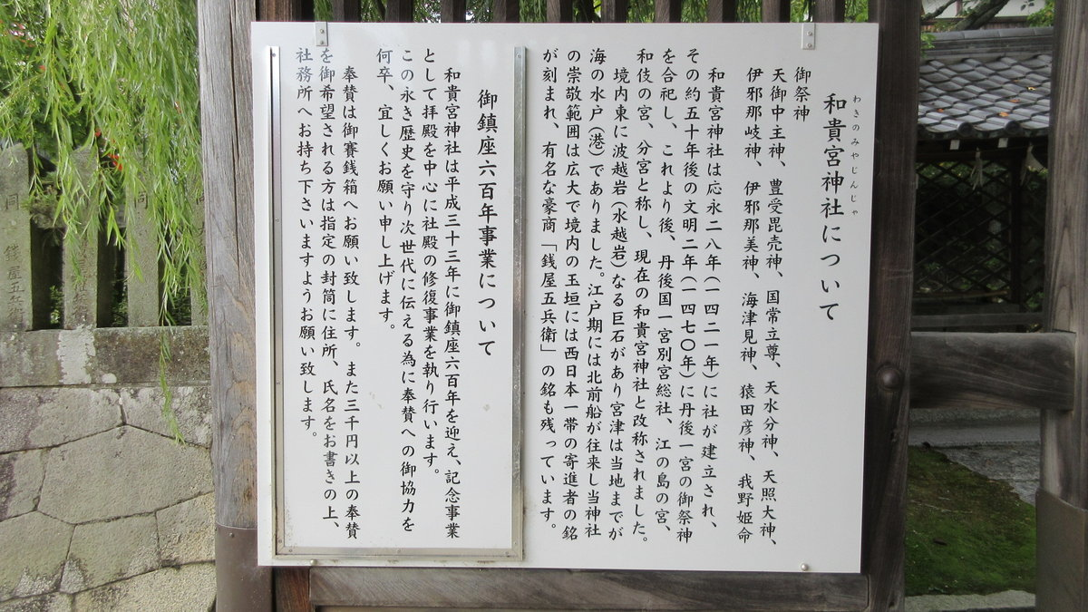 1909-05-宮津-IMG_2725