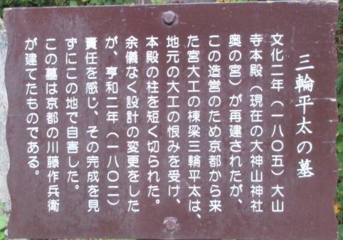 1910-23-奥大山-IMG_3318説明