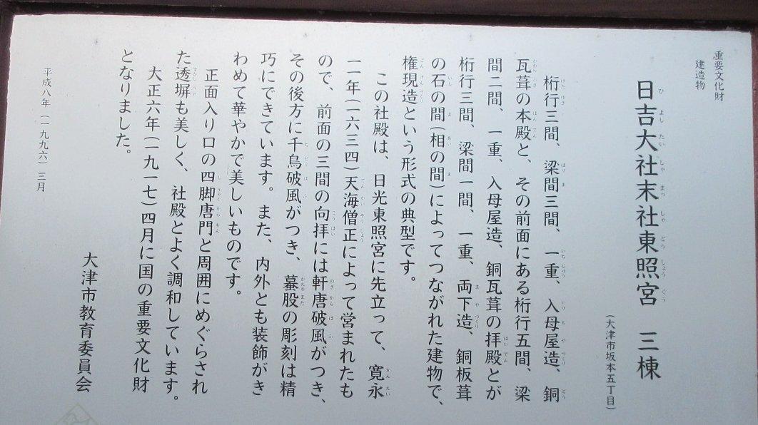 1911-66-坂本-IMG_3943説明