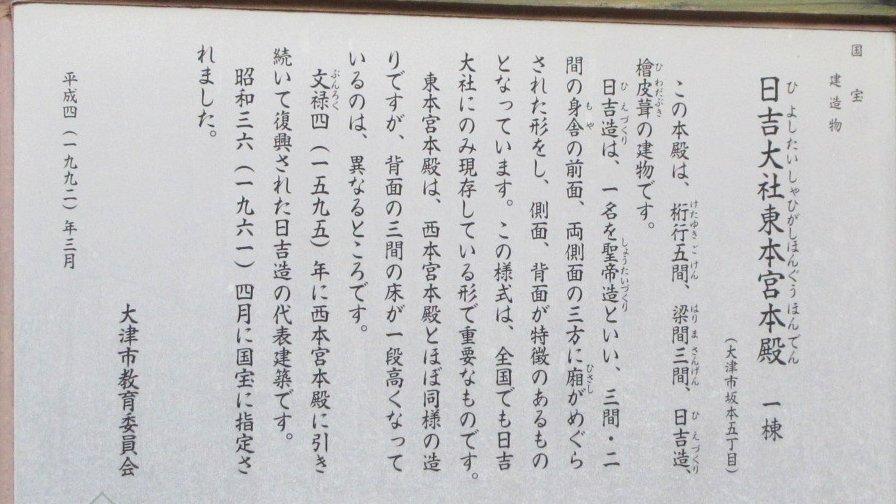 1911-12-坂本-説明