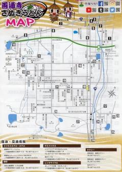 1912a-22-善通寺-善通寺うどんマップs