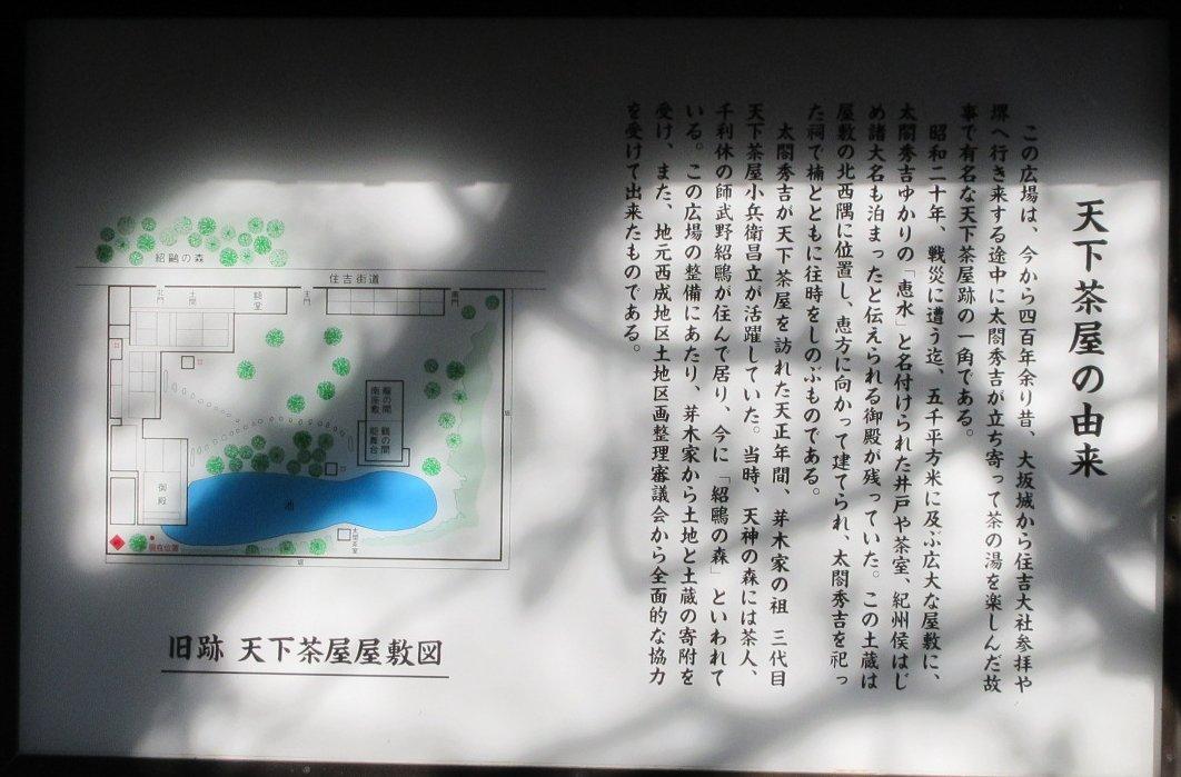 2001-09-住吉大社-IMG_4320説明