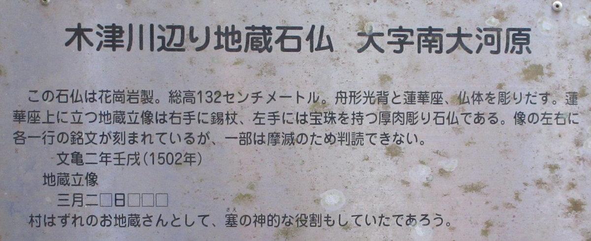 2001-14-大河原-IMG_4401説明
