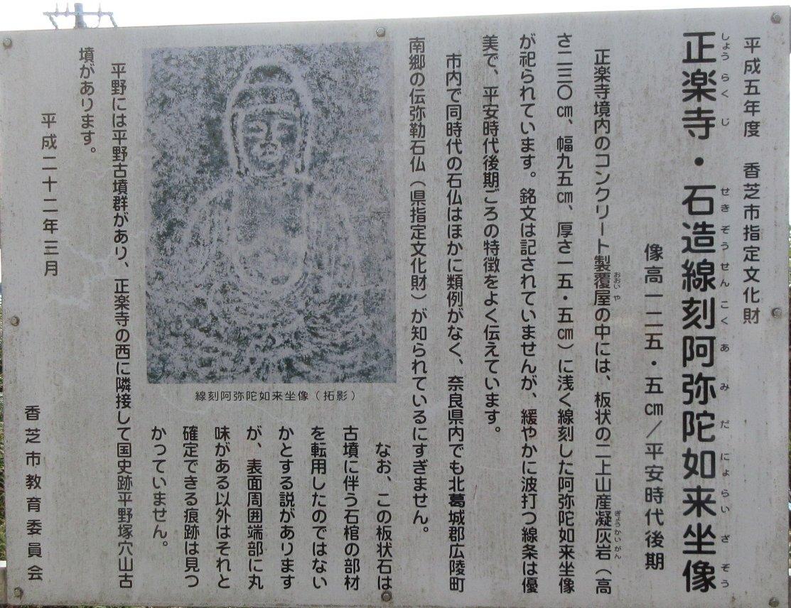 2001-15-奈良盆地一周①-IMG_4469説明