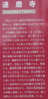 2001-09-奈良盆地一周①-IMG_4457説明文