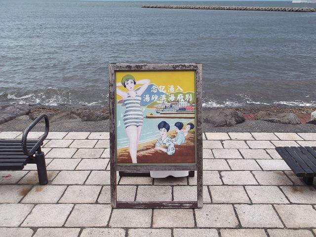 8月10日海浜1