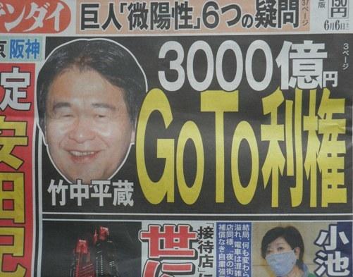 3000億円Go To利権