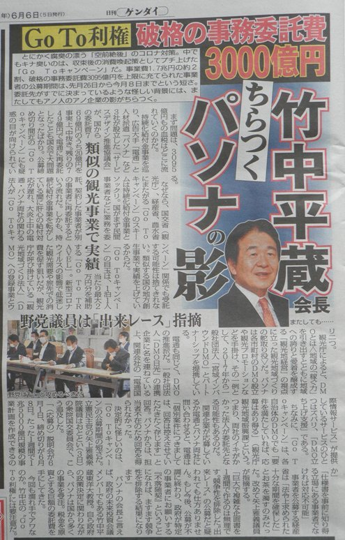 Go To利権 竹中会長 ちらつくパソナの影
