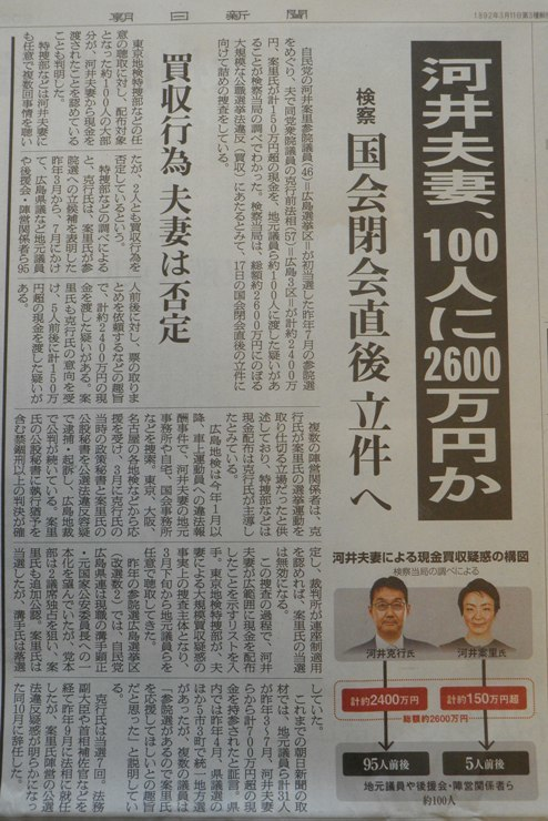 河井夫妻100人に2600万円か