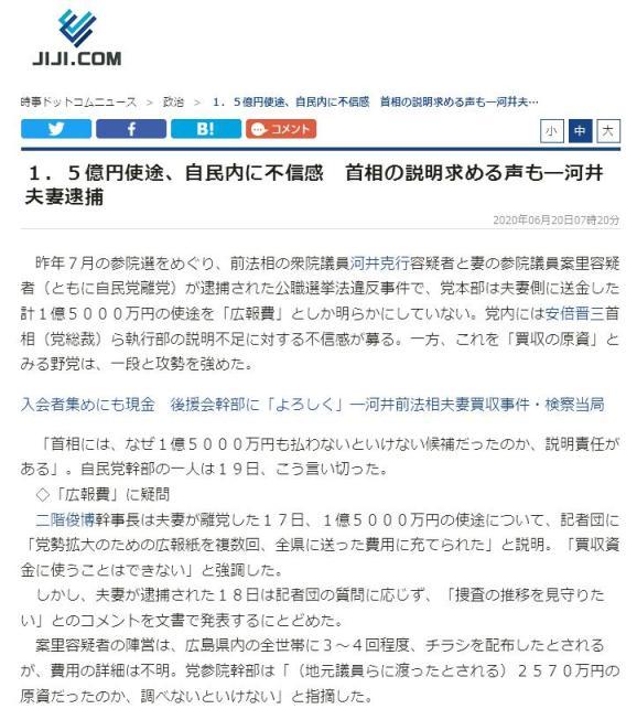 1.5億円使途