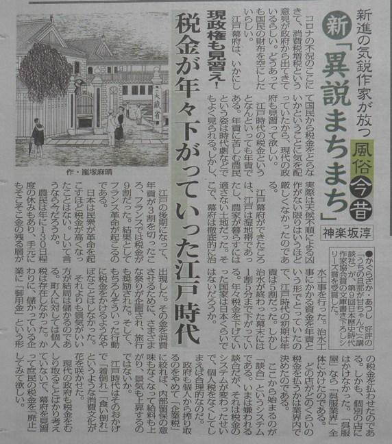 税金が年々下がっていった江戸時代