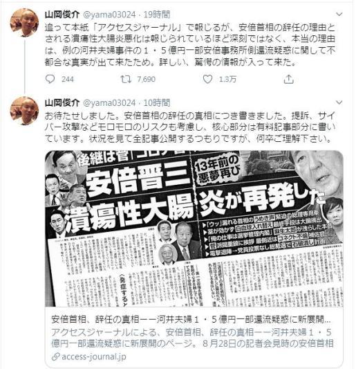 安倍首相辞任の真相アクセスジャーナル
