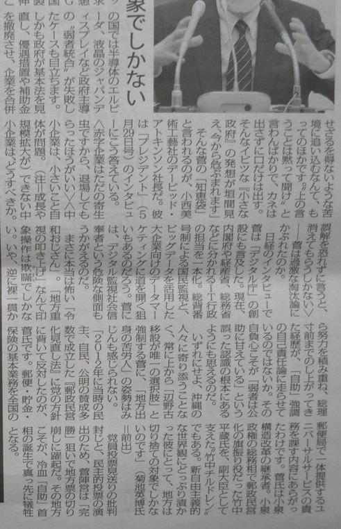 菅氏は小泉構造改革の継承者