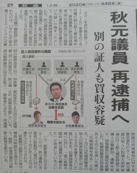 秋元議員再逮捕へ