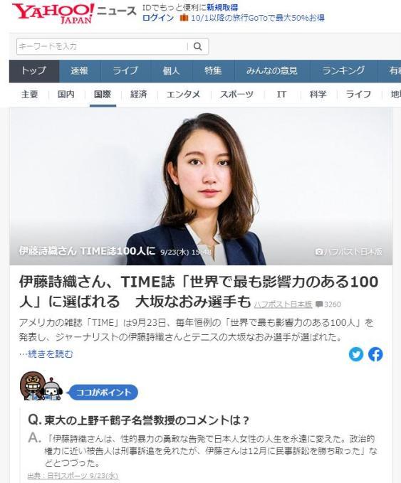 伊藤詩織さん、TIME誌
