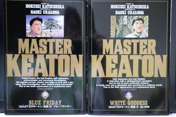 Masterキートン表紙