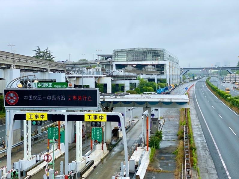 リニューアル 中国 工事 道 E2A 中国道リニューアル工事