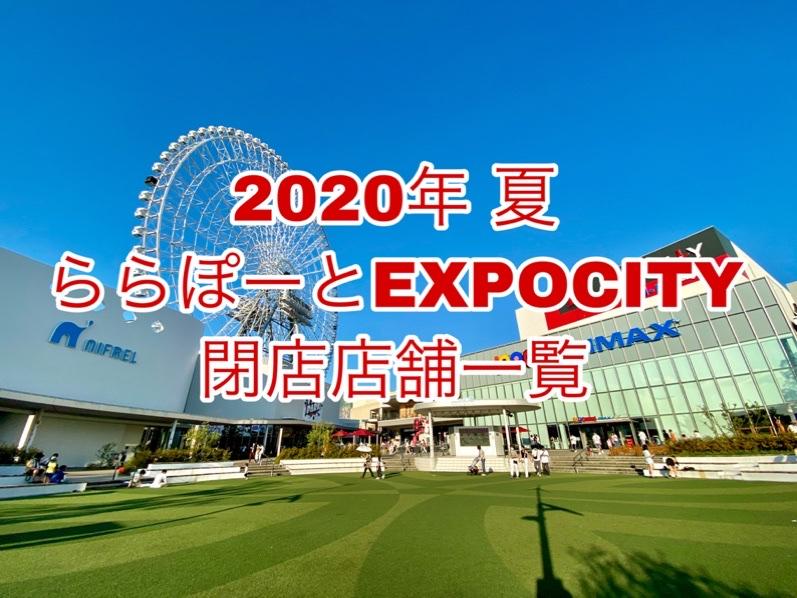 fc2blog_20200817203152bc5.jpg