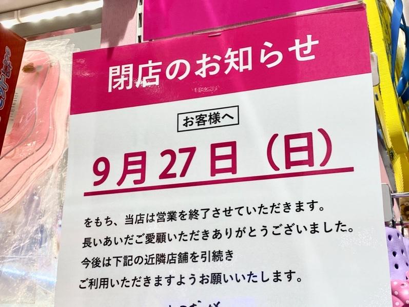 モコ 閉店 ミカヅキモ