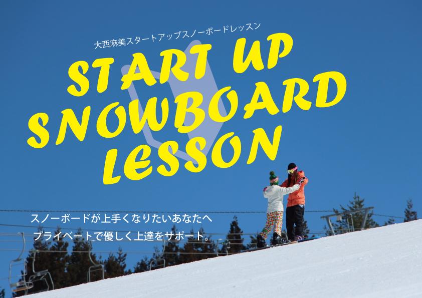 startupsnowboard 表紙