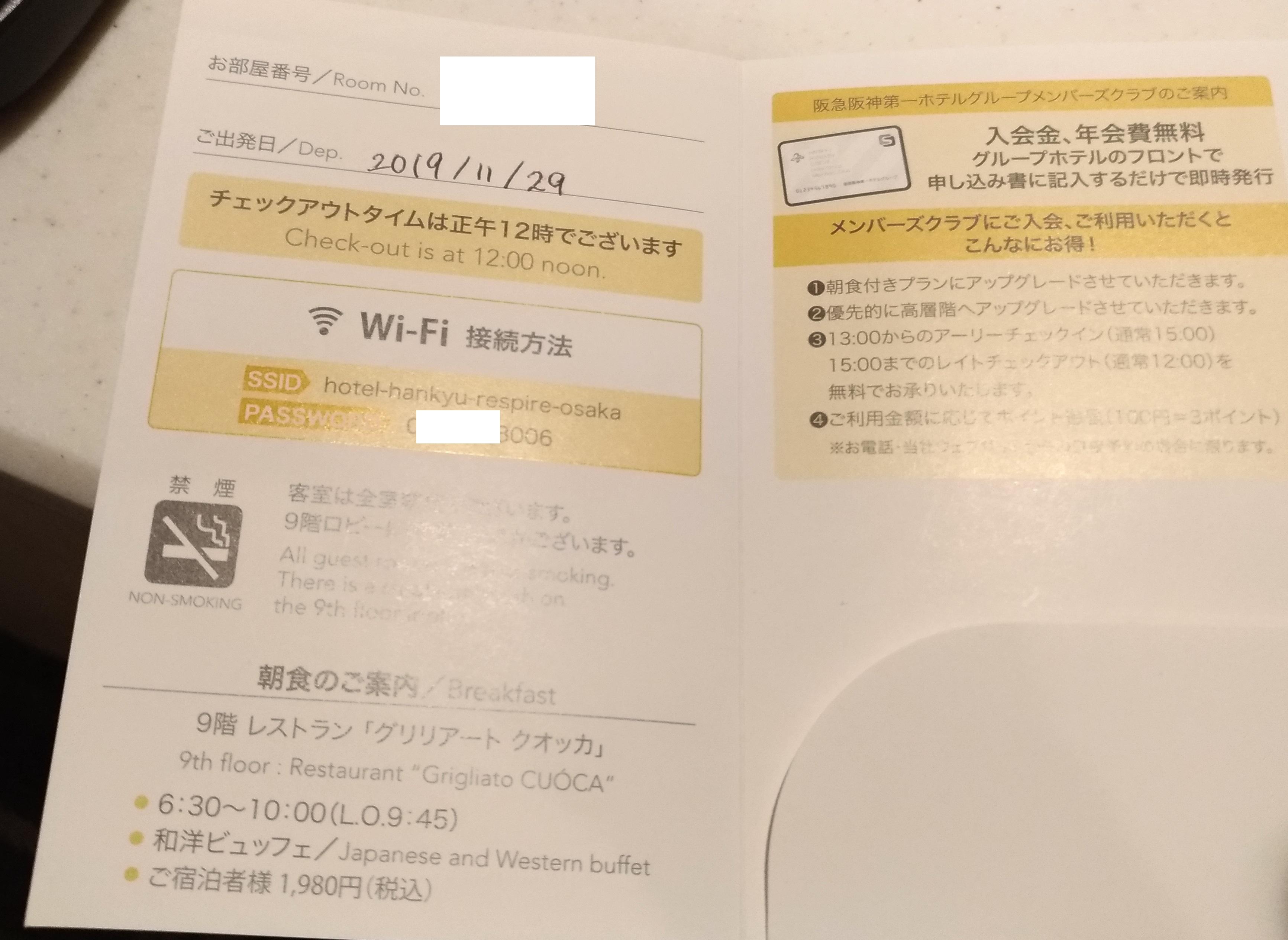 LINKS_hotel_umeda_respire_13.jpg