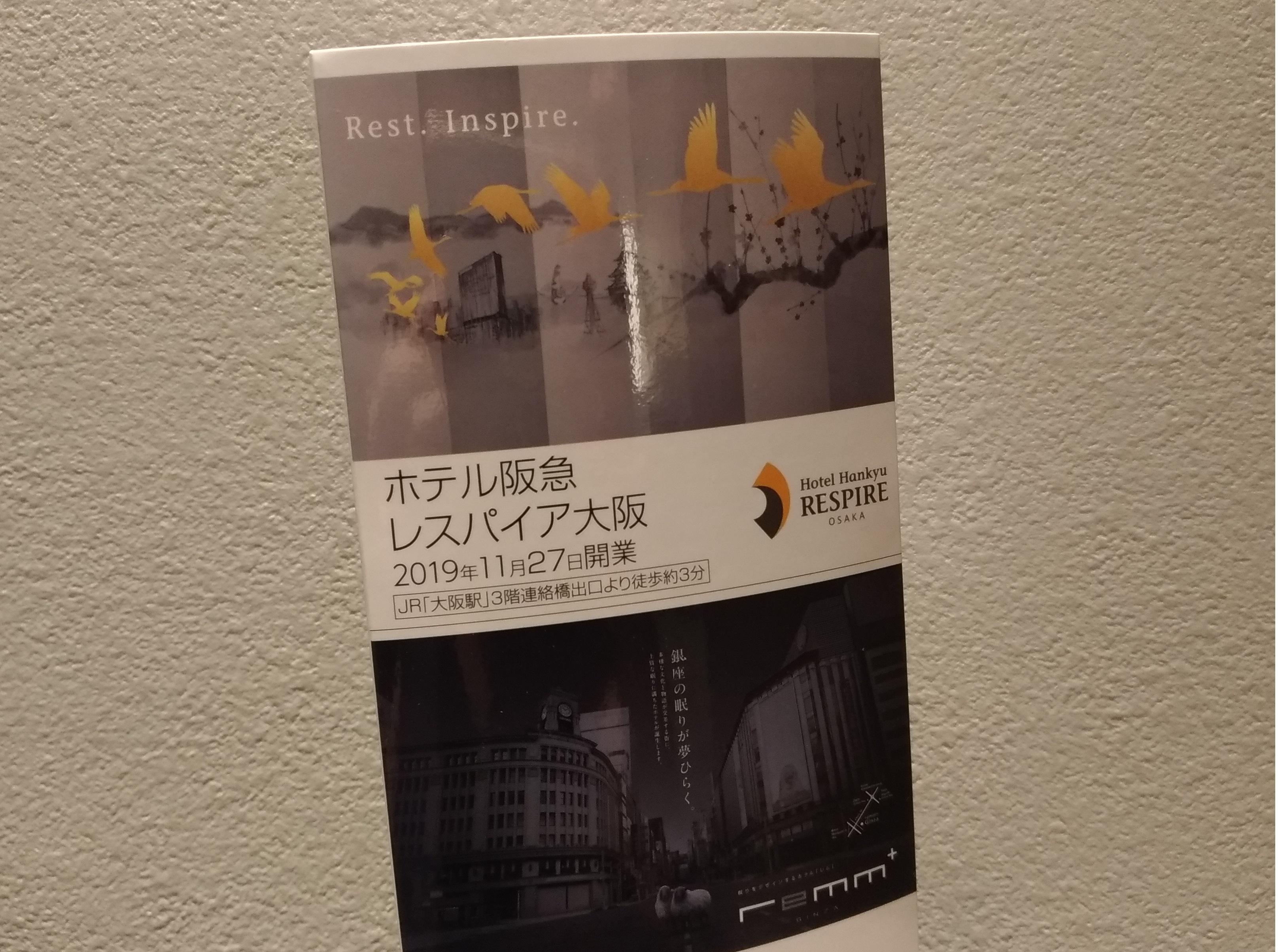 LINKS_hotel_umeda_respire_3.jpg