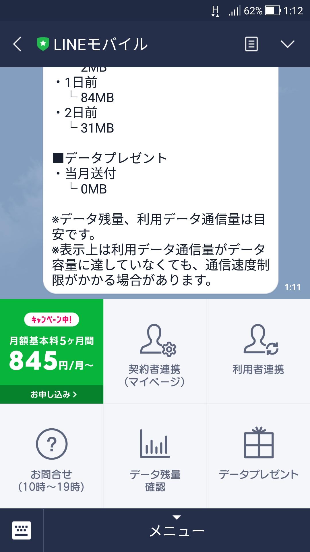 LINmobile_0201_2.jpg