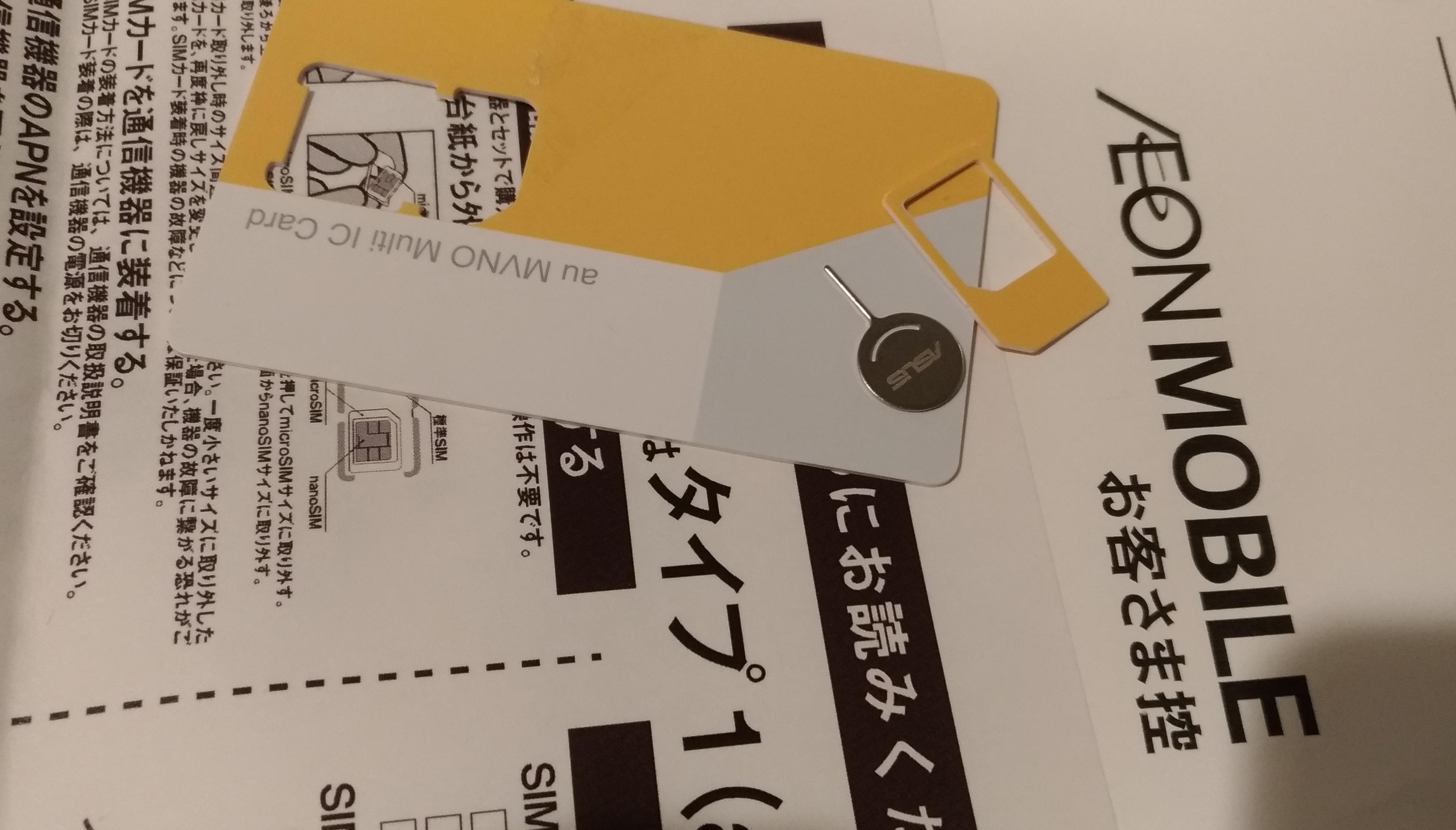 eaon_mobile_new_start201910.jpg