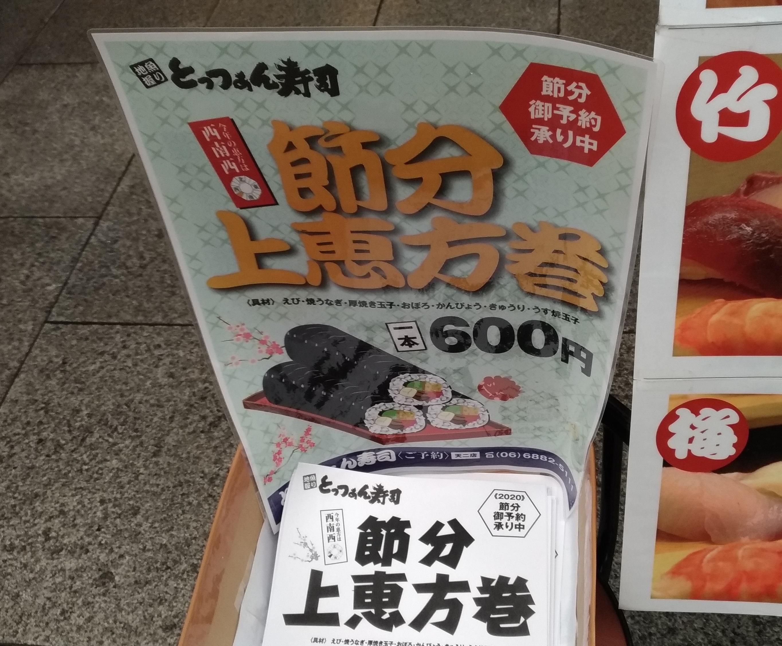 eho_maki_yoyaku_osaka_.jpg