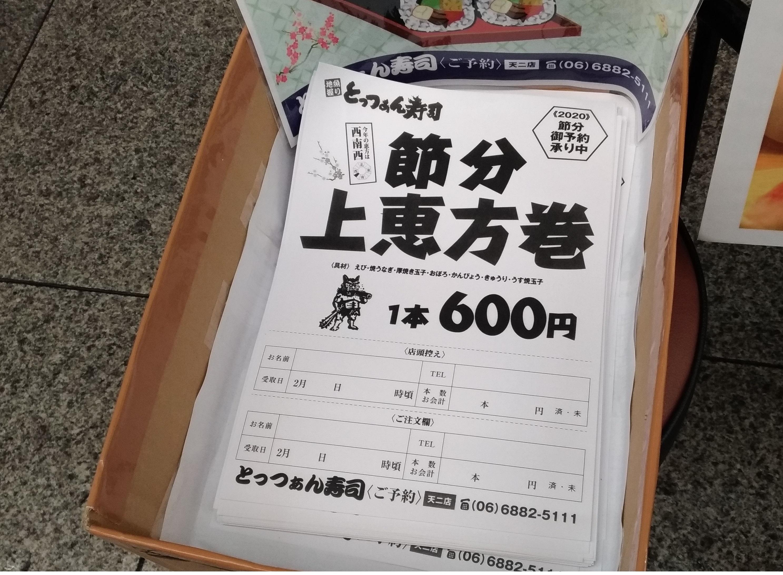 eho_maki_yoyaku_osaka_1.jpg