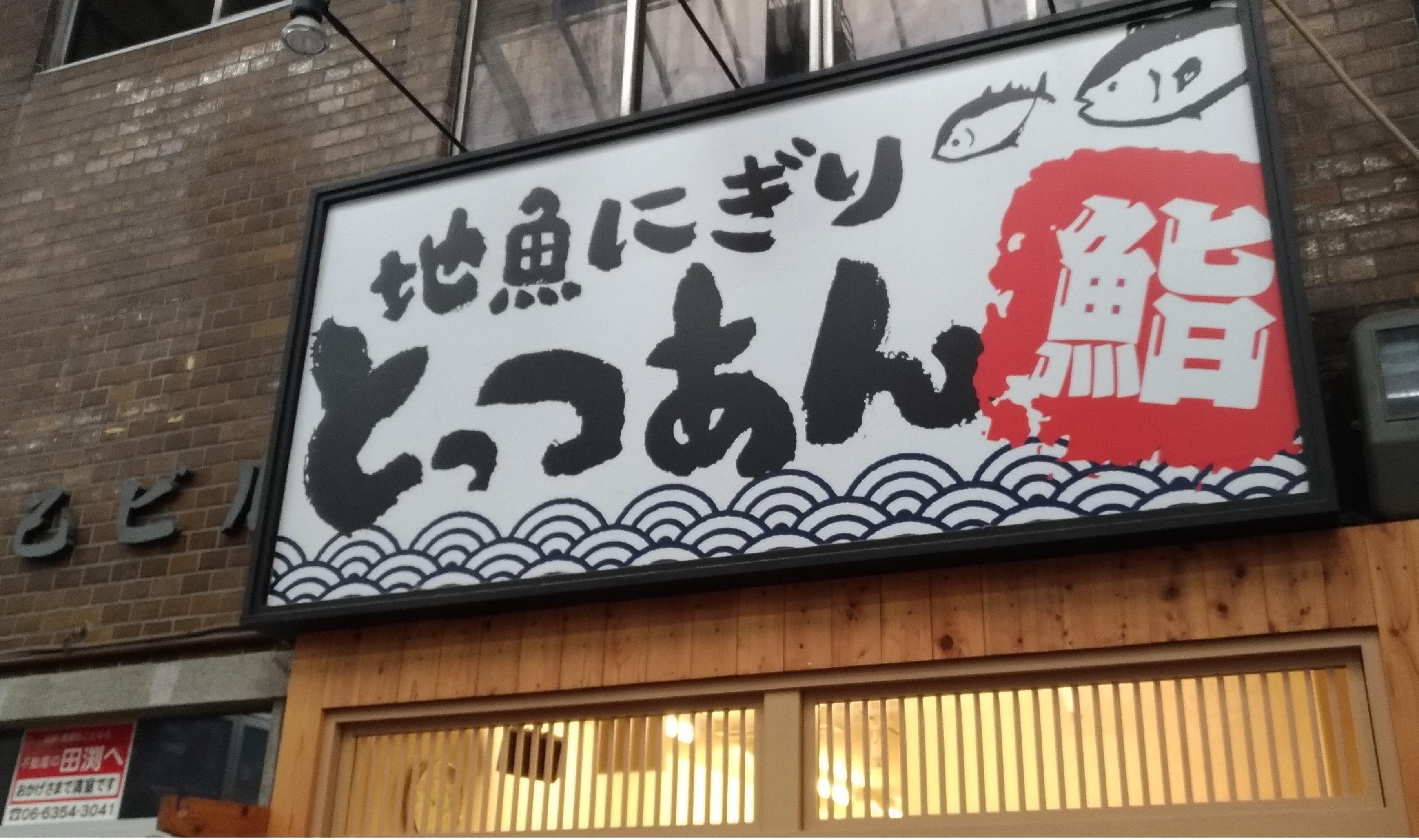eho_maki_yoyaku_osaka_1_.jpg