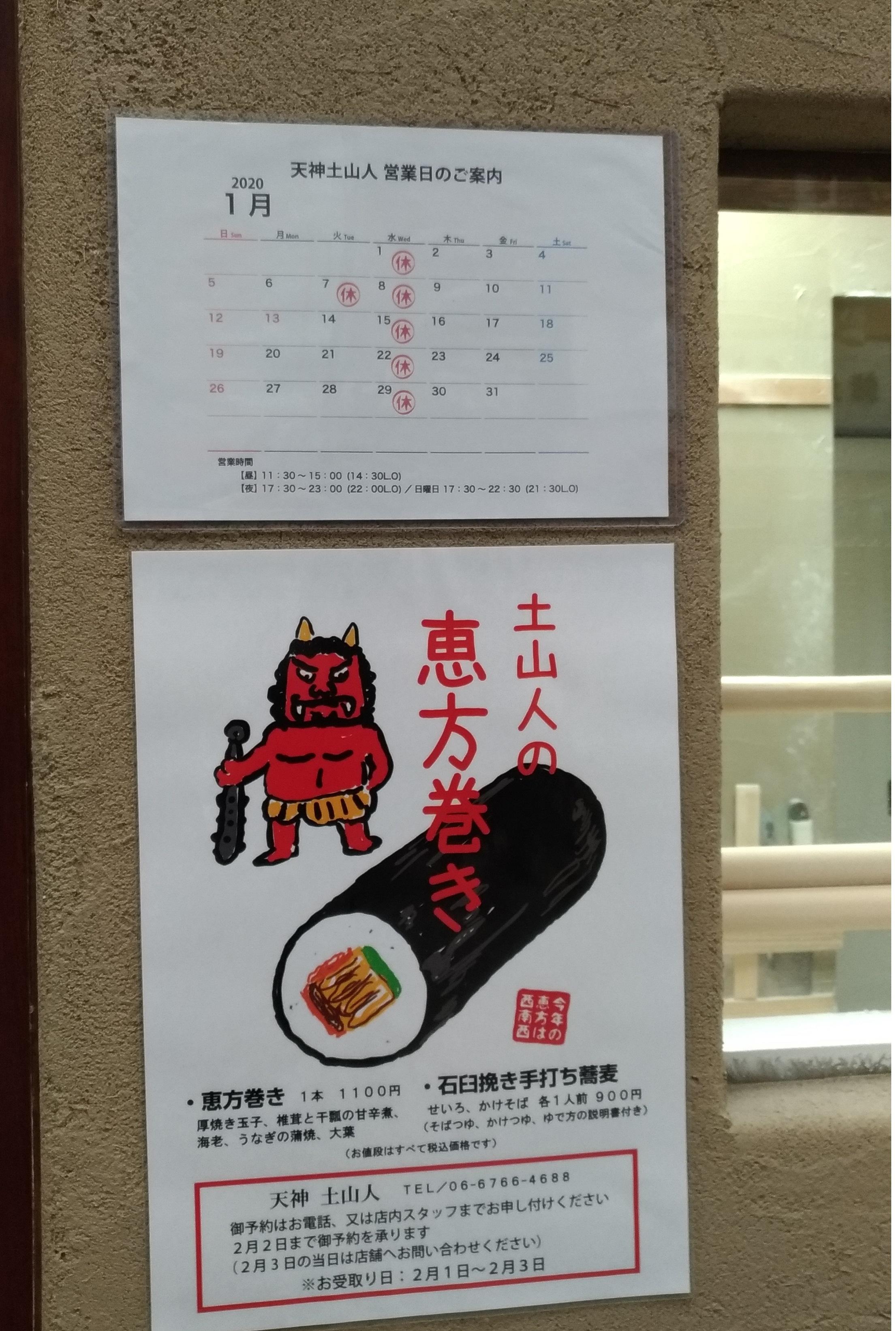 eho_maki_yoyaku_osaka_2.jpg