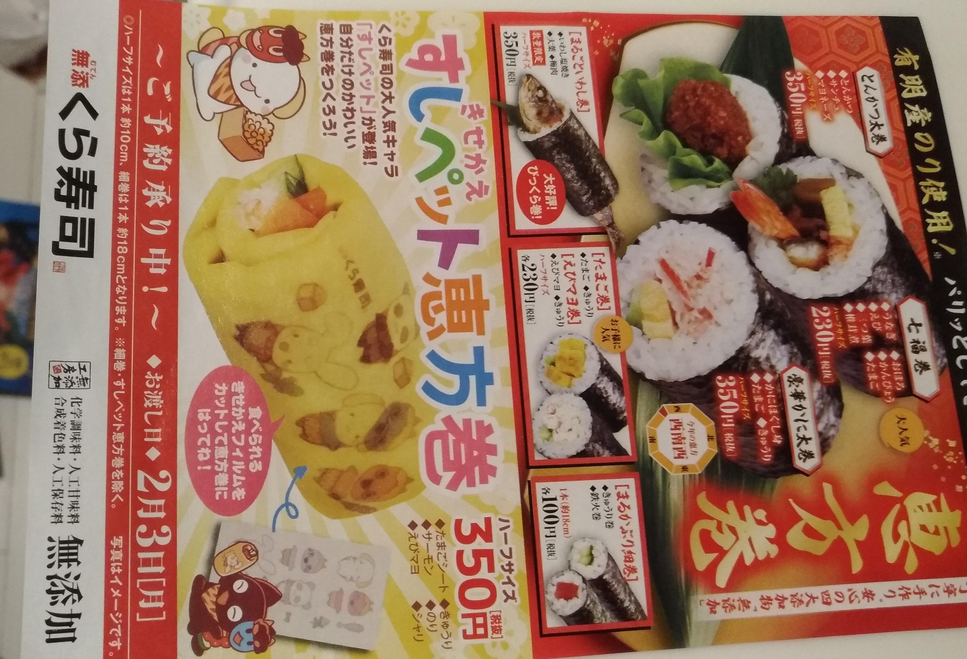 eho_sushi_yoyaku_2020.jpg