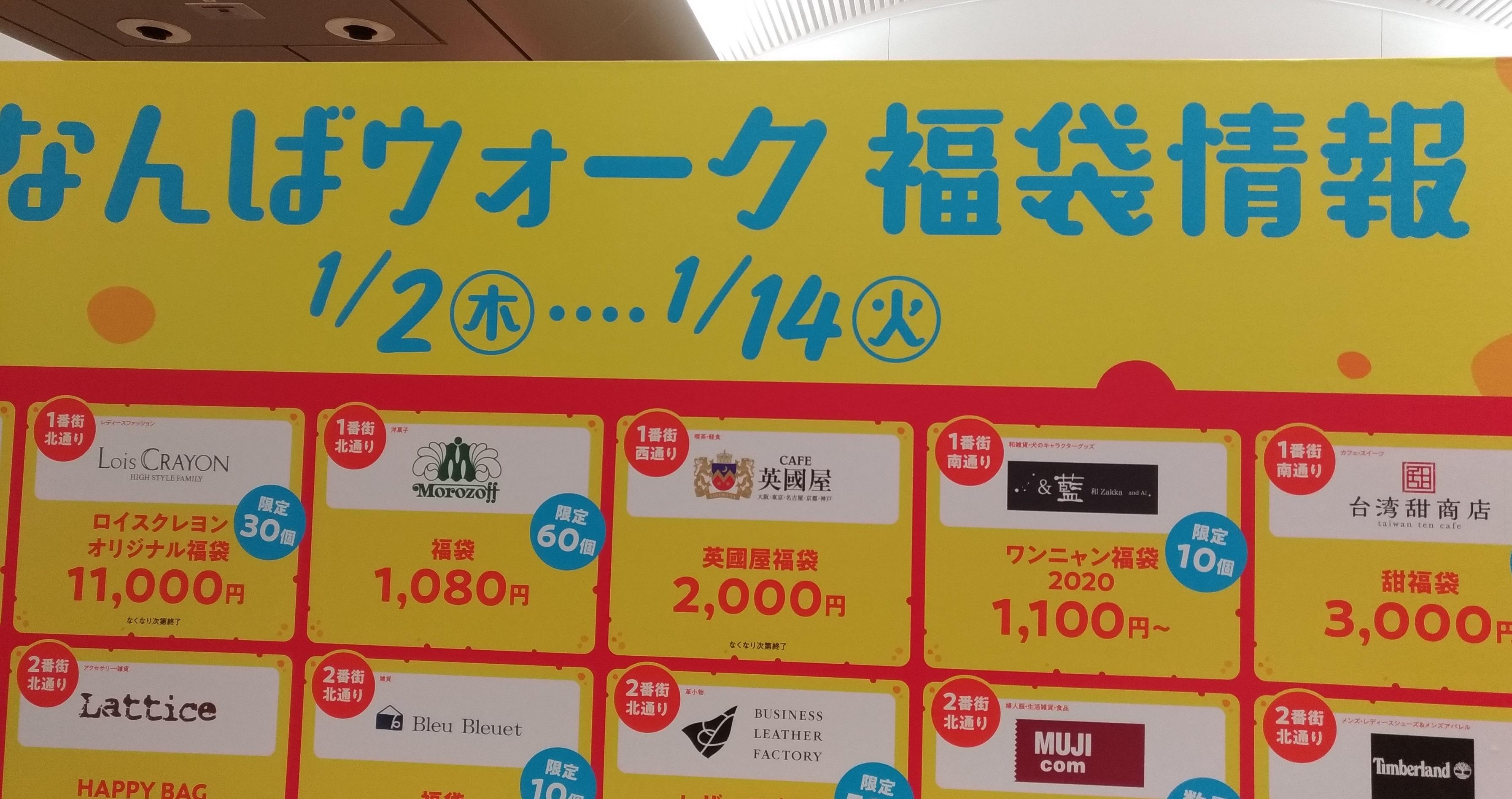 fukubukuro_2020_namba_walk0102.jpg