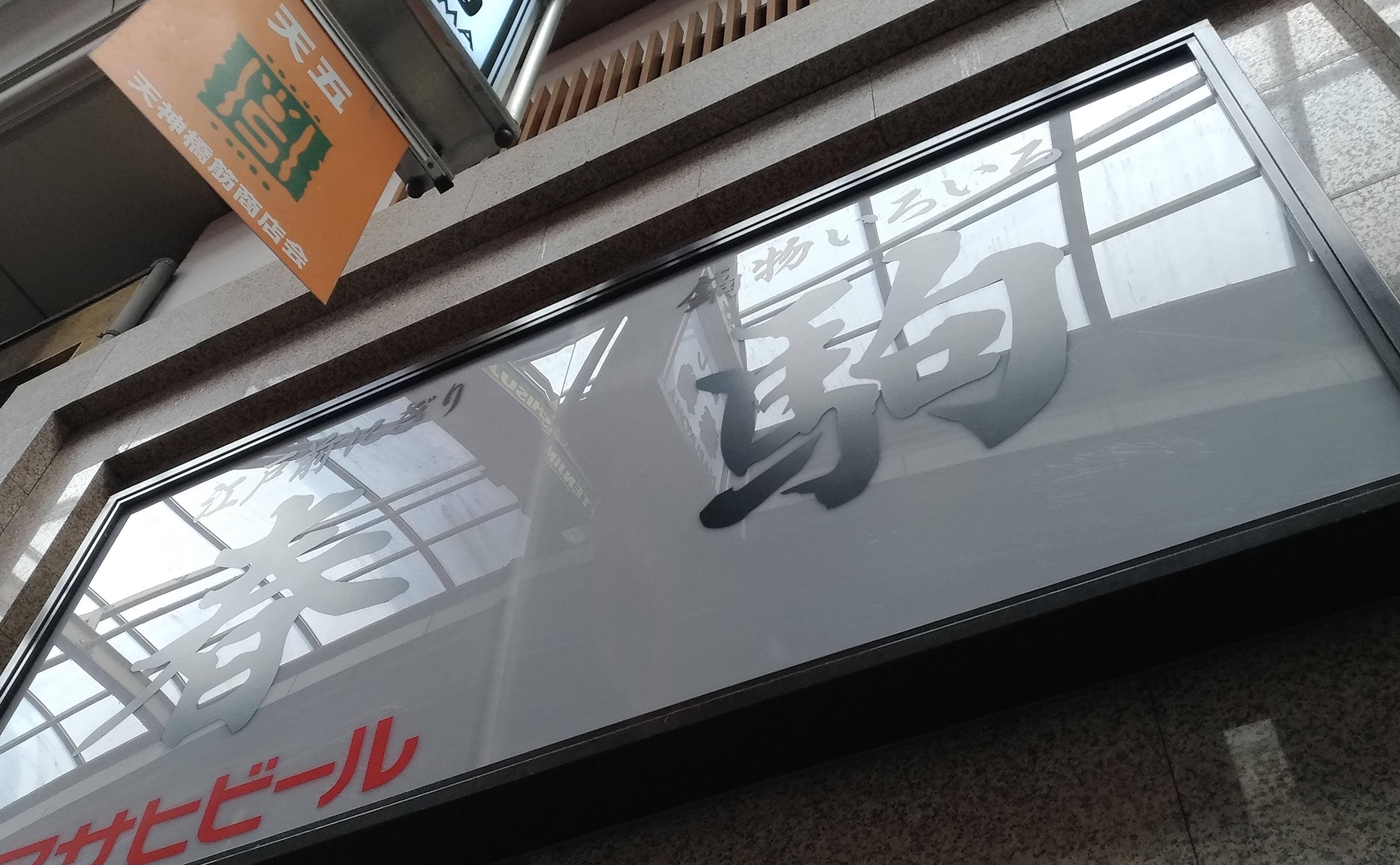 harukoma_sushi_osaka_tenma_2.jpg