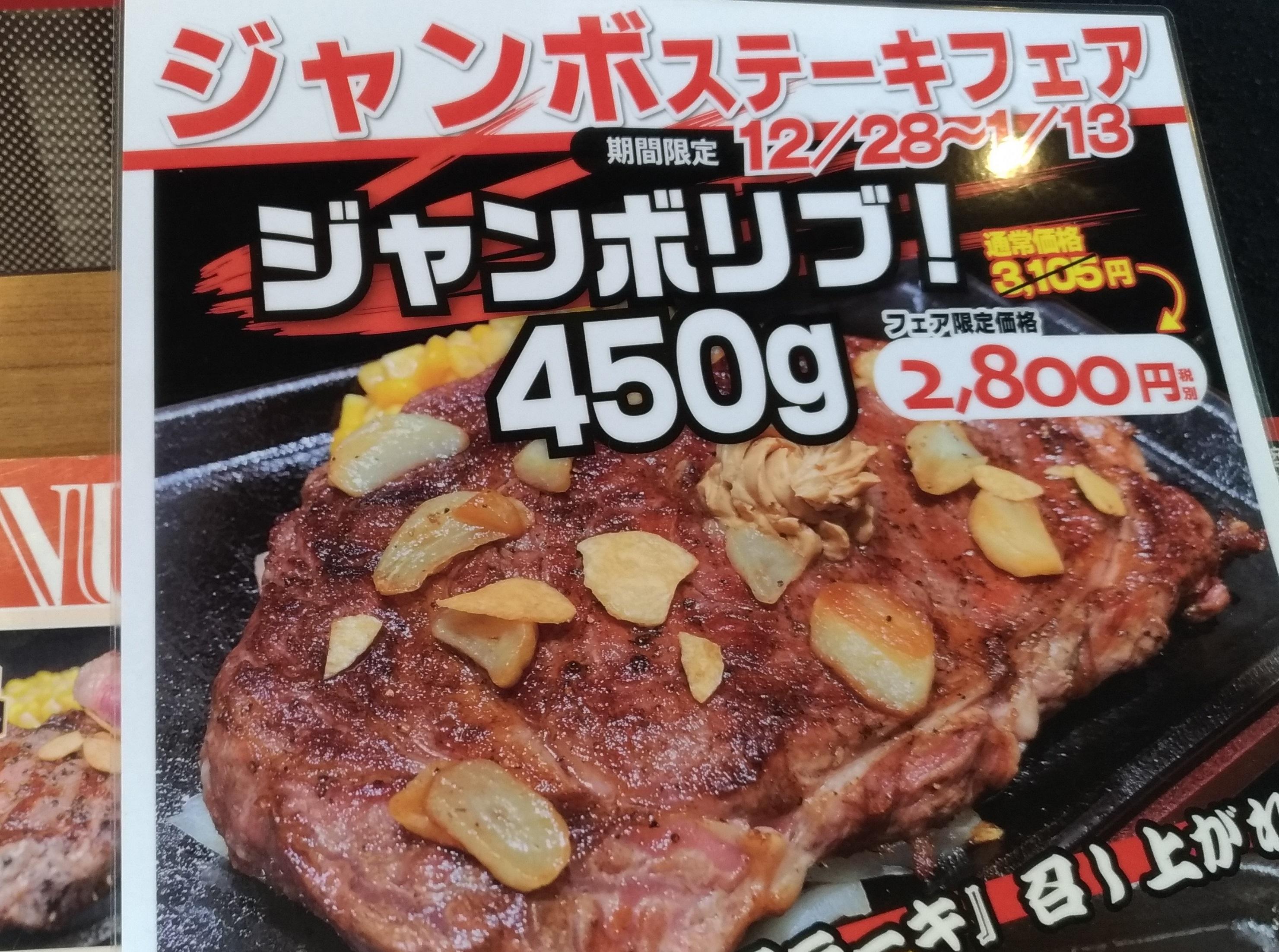 ikinari_steaki_osaka_lunch_1.jpg