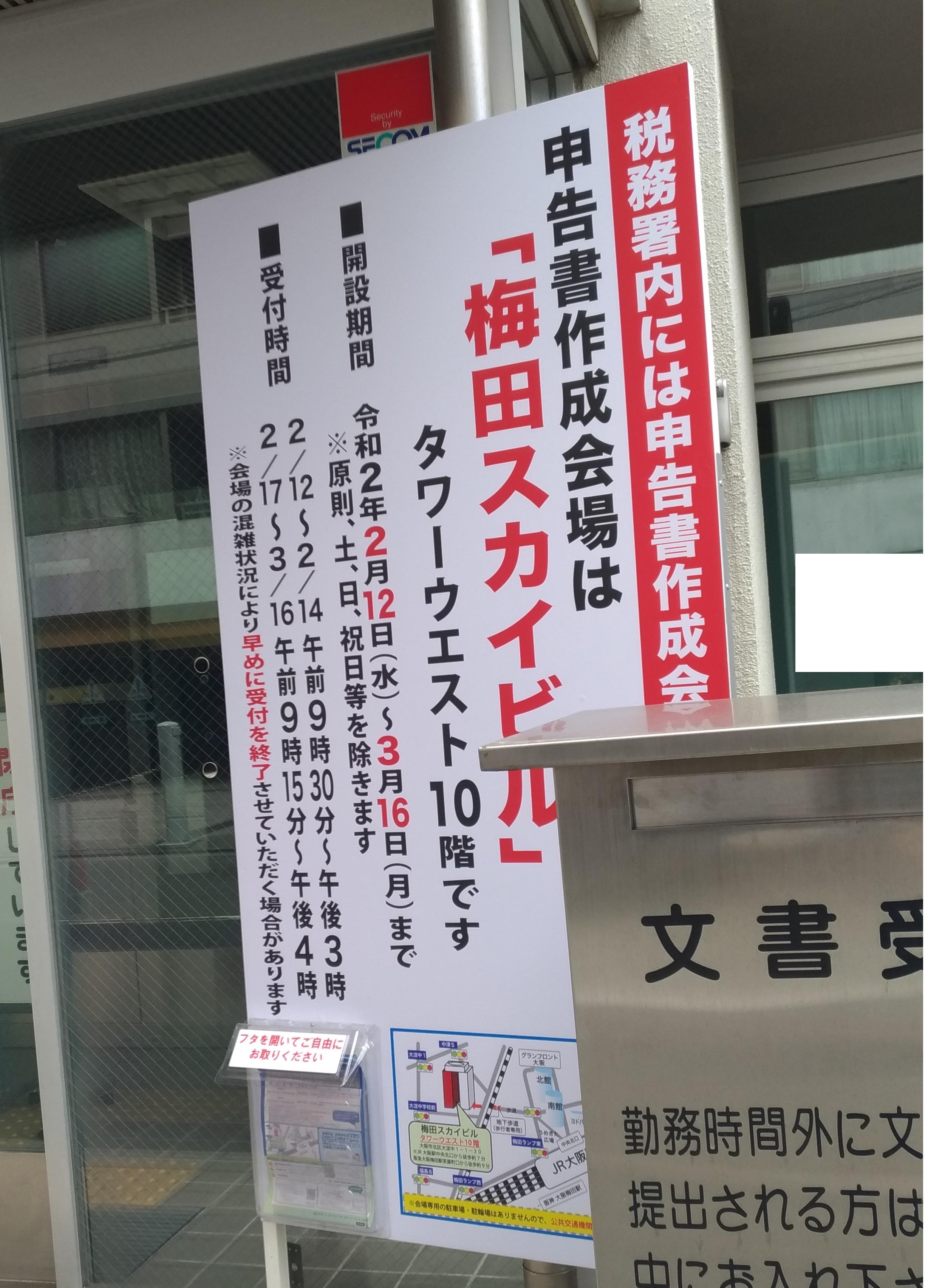 kakutei_shinkoku2020.jpg
