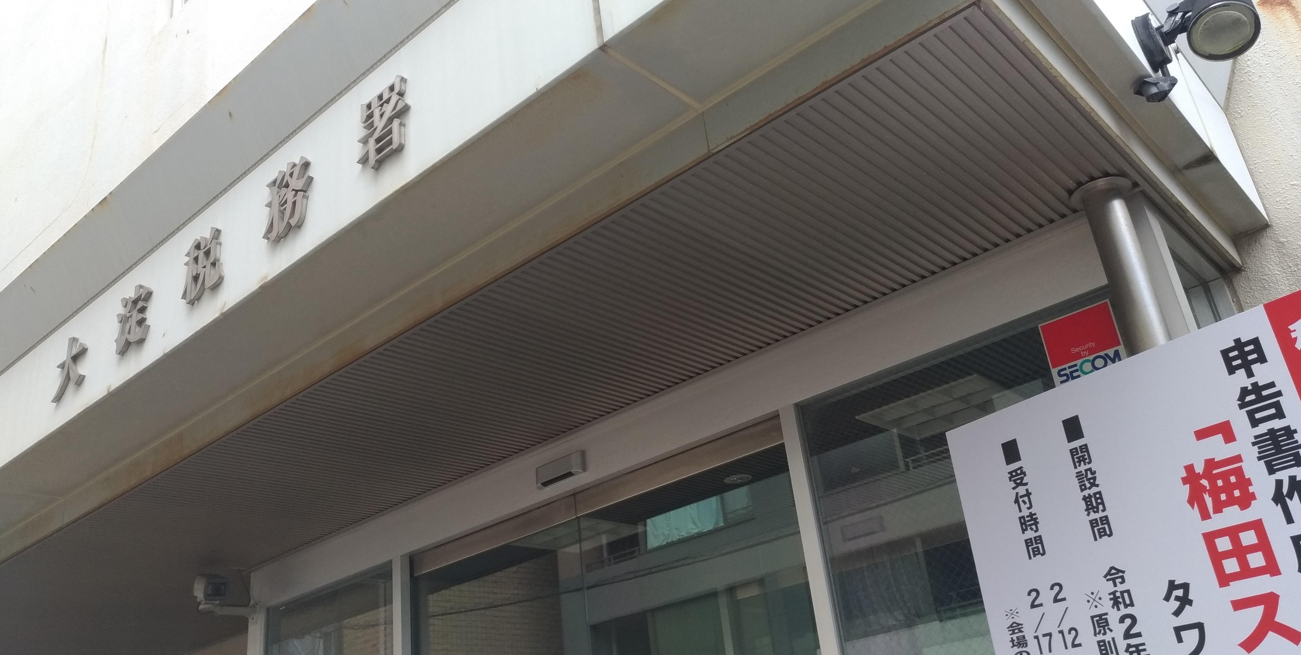 kakutei_shinkoku2020_.jpg
