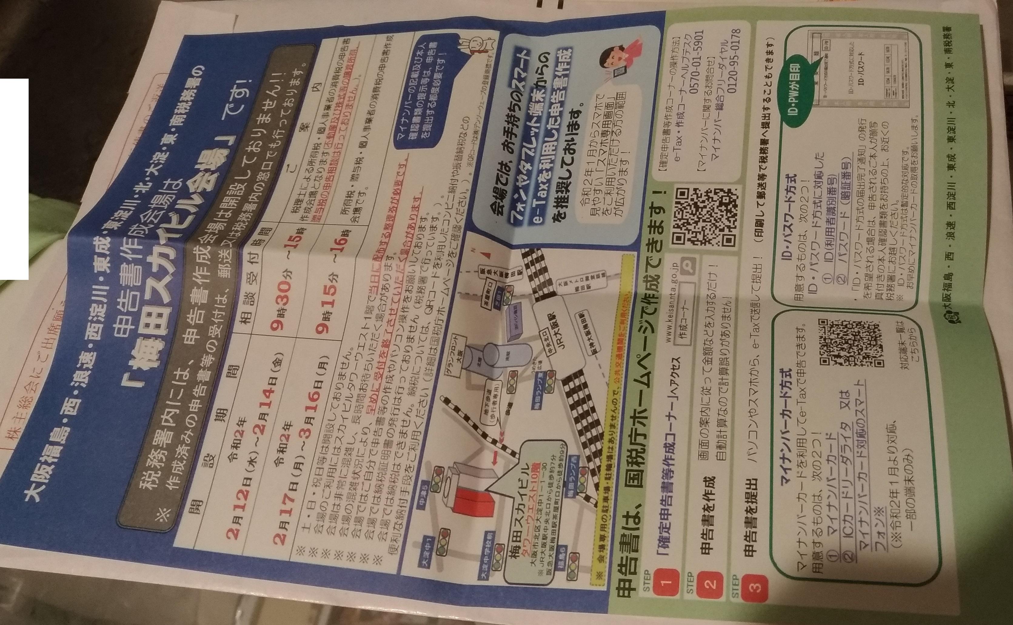 kakutei_shinkoku2020_1.jpg