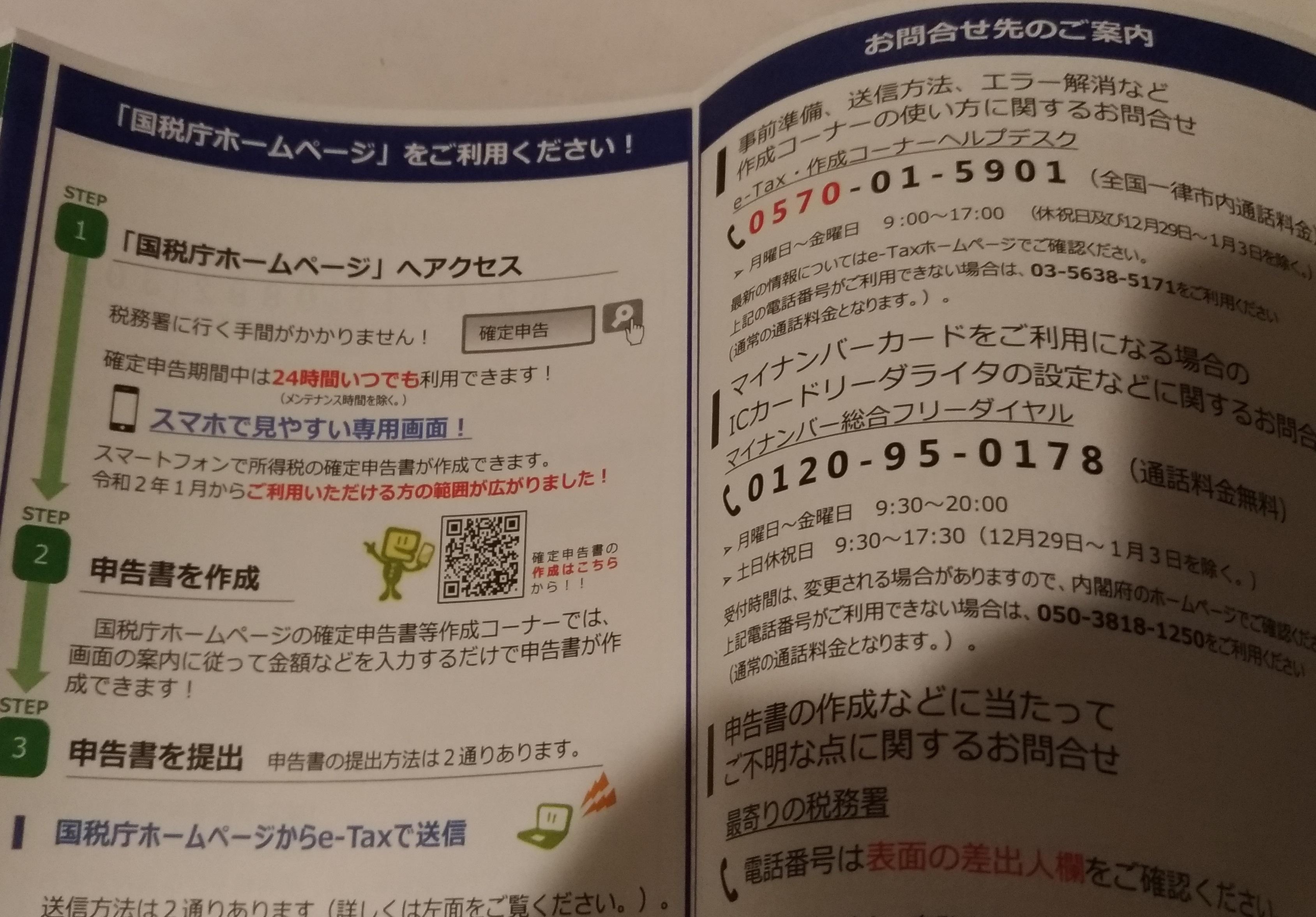 kakutei_shinkoku_2020_new.jpg