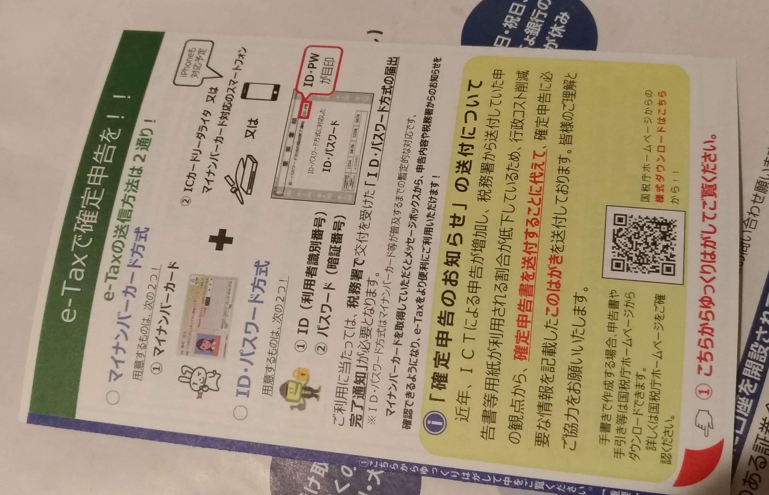 kakutei_shinkoku_2020_new_.jpg