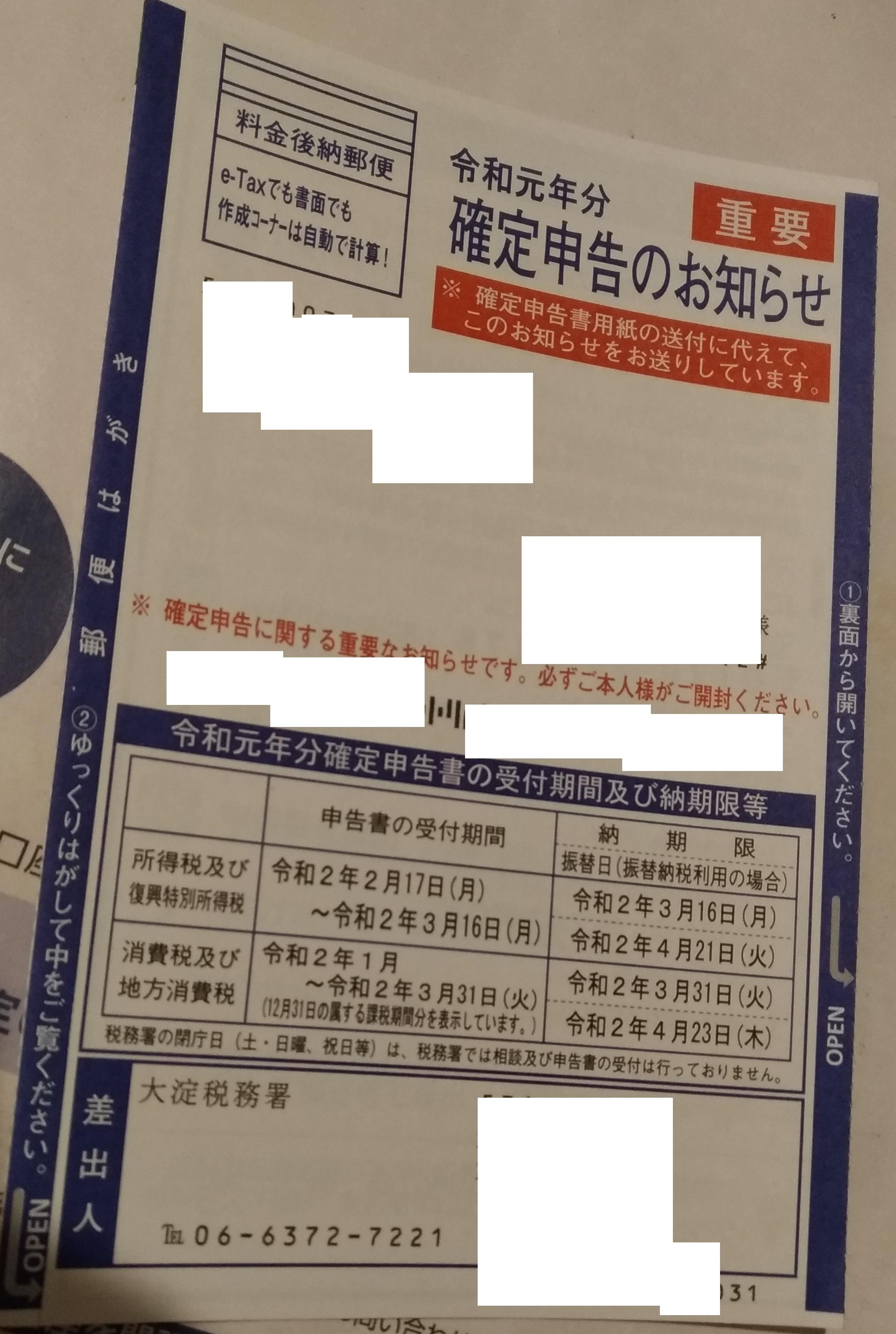 kakutei_shinkoku_2020_new_1.jpg