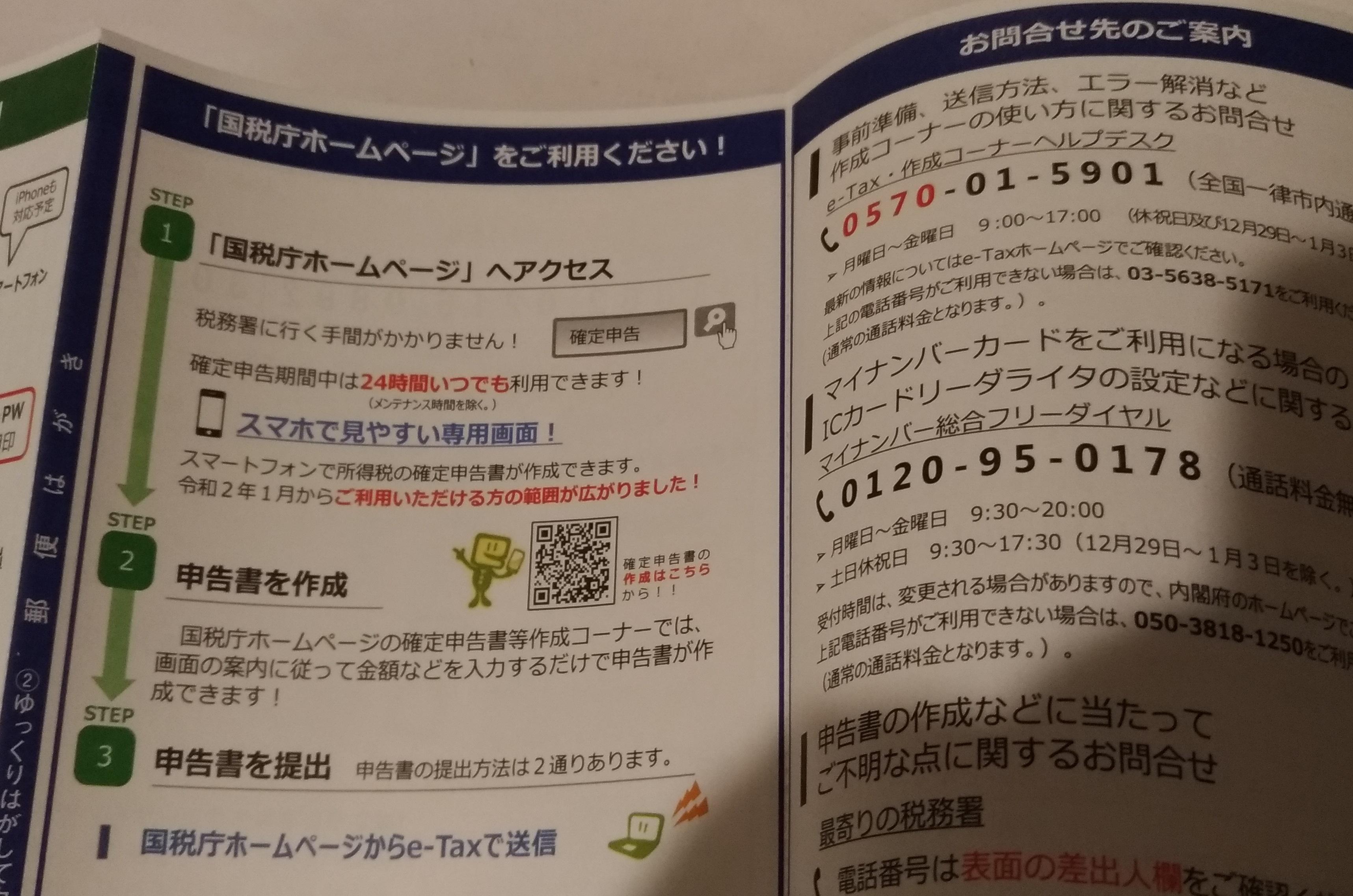 kakutei_shinkoku_2020_new_3.jpg