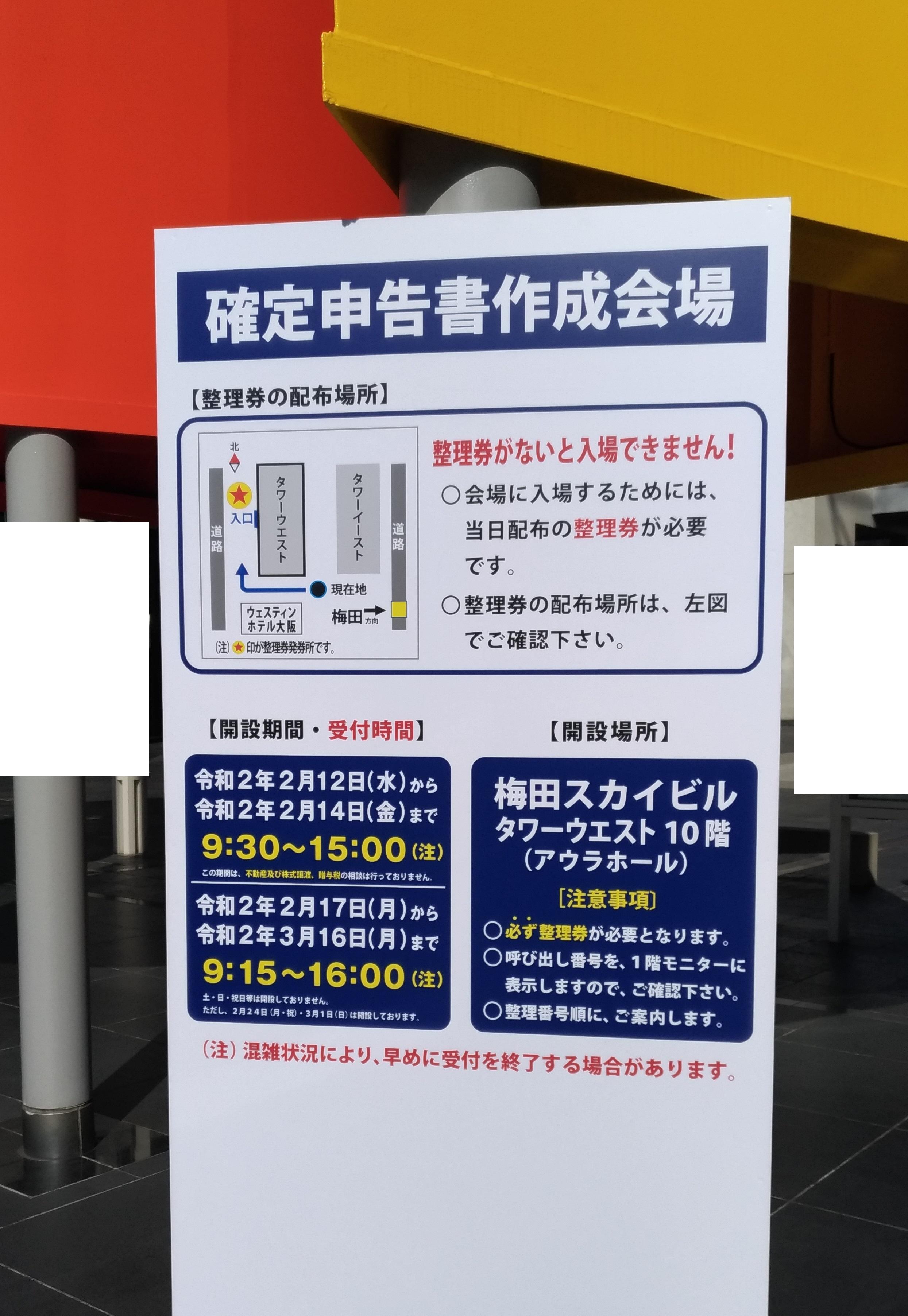 kakutei_shinkoku_osaka_umeda_2020.jpg