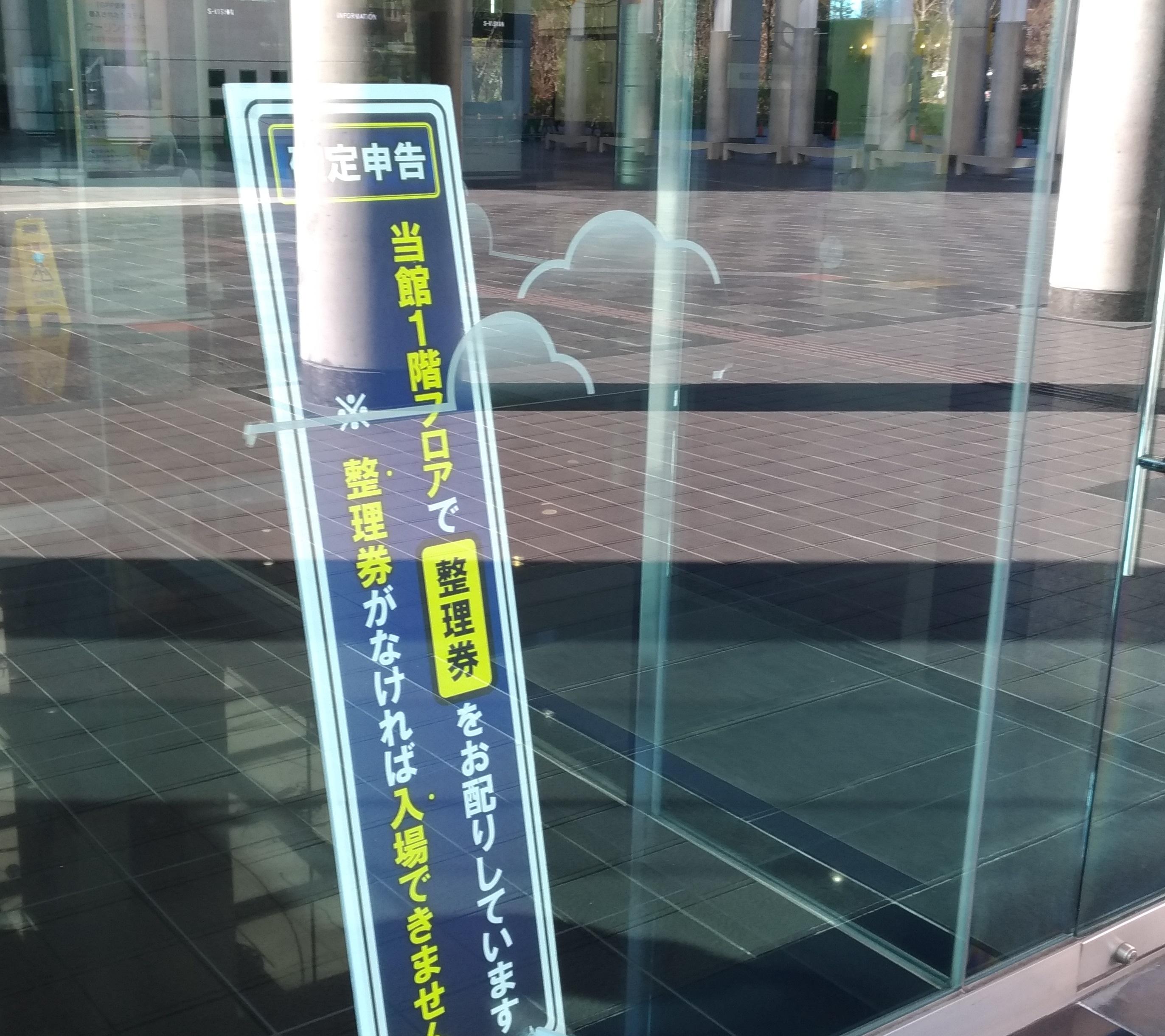 kakutei_shinkoku_osaka_umeda_2020_5.jpg