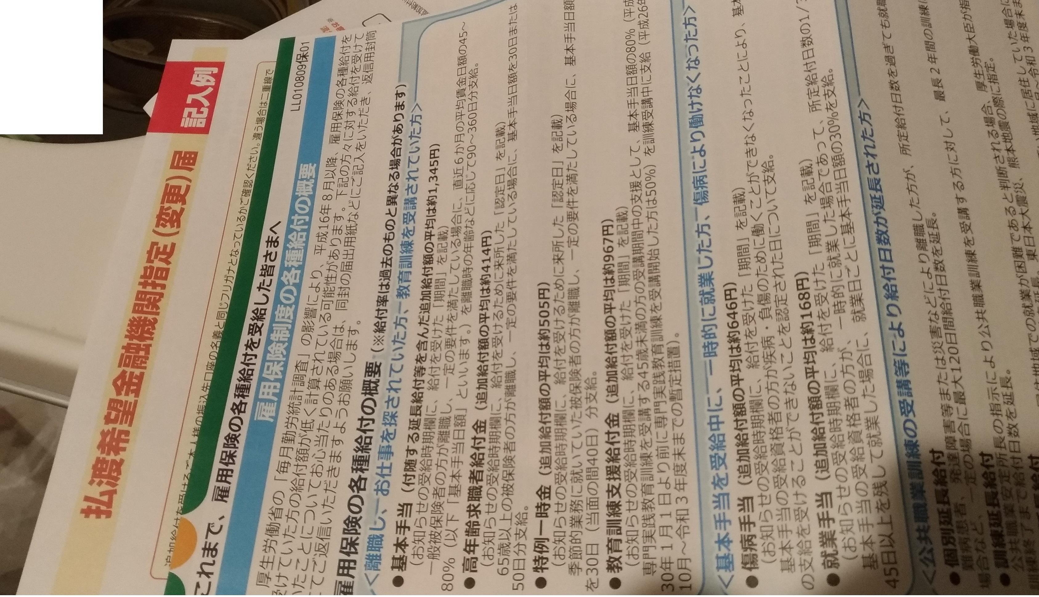 koyohoken_tsuika_kyufu2019_2.jpg