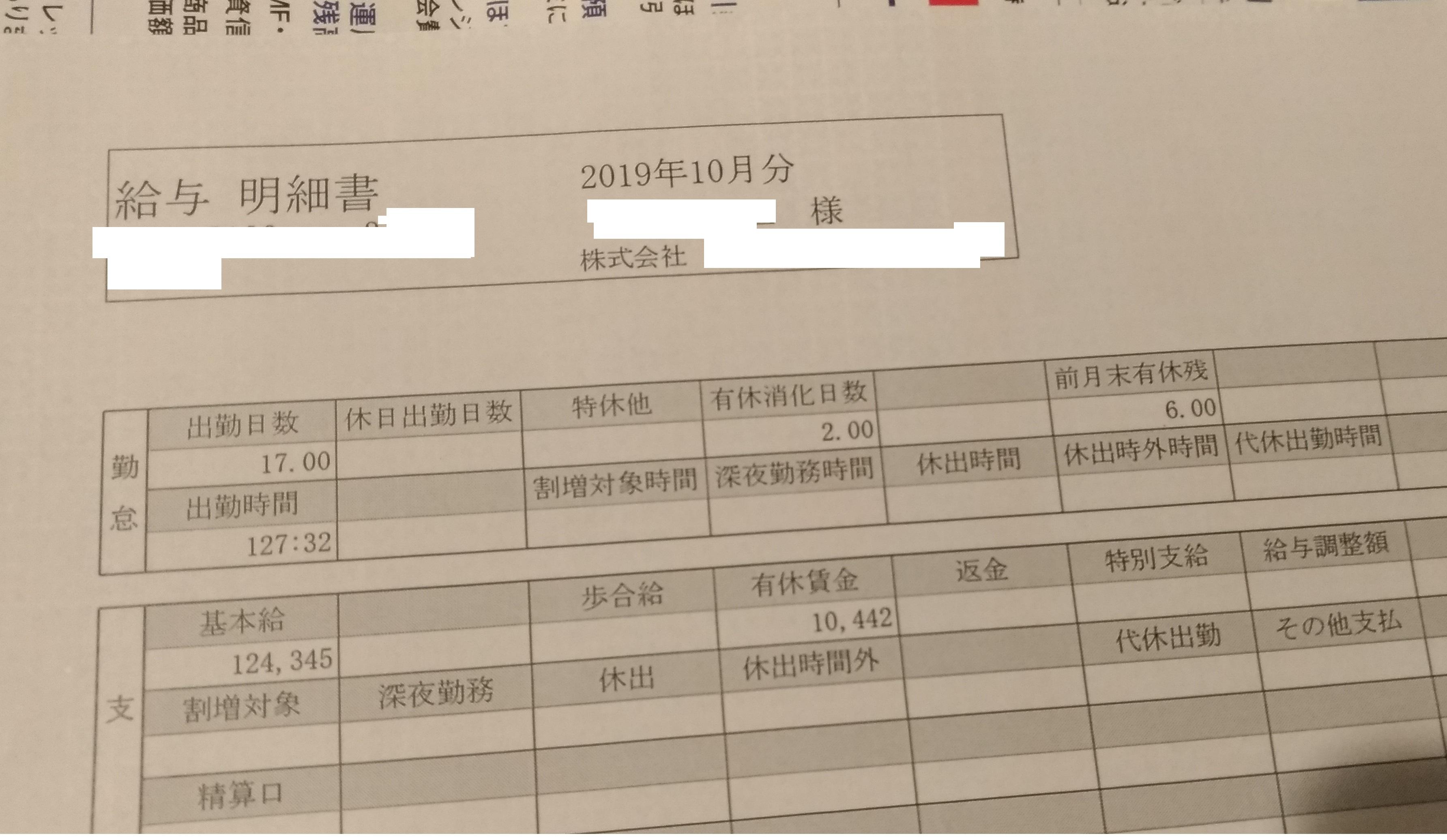 kyuryo_201910_14_.jpg